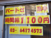 ゆで太郎本郷3丁目店で一緒に働いてみませんか?