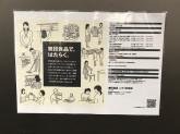 無印良品 レミティ五反田店でアルバイト募集中!