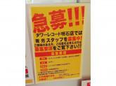 【急募】音楽好き求む☆タワレコ販売スタッフ!!