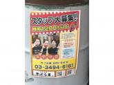 時給1200円以上!かぶら屋 五反田店でアルバイト募集中!