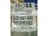 酒のTOP 竹ノ塚店にてスタッフ募集中!