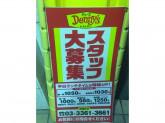デニーズ 中野坂上店でアルバイト募集中!