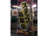 ENEOS 共栄石油環七瑞江SSでスタッフ募集中!