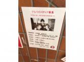 すみやき家 串陣 拝島店で居酒屋スタッフ募集中!