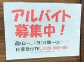 週2日、1日2h~OK!ピザハットクルー募集☆