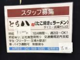 週2日~OK☆「とら八 」ダイエー武蔵村山店