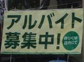 タイヤ館  アルバイト募集中!
