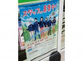 『ファミリーマート JR立花駅前店』で働きませんか?