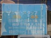 経験者優遇◎花の店頭販売・パーティーの設営スタッフ募集中!