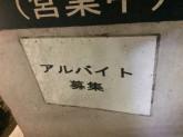 Ral Gene(ラル・ジェネ)でスタッフ大募集中!