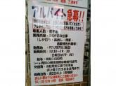 浜田電機(株)で通販スタッフ募集中!