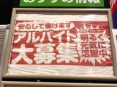 学生・フリーター歓迎☆コスモ石油でアルバイト募集!