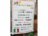 トラットリアた喜ち(たきち) 高砂店 アルバイト☆急募☆