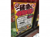 ドン・キホーテ 広島八丁堀店でレジスタッフ募集☆