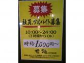 二十九代目 哲麺 立川北口店で社員・アルバイト募集中!