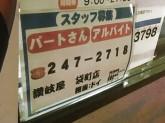 讃岐屋 袋町店でアルバイト募集中!