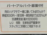 肉のハナマサ 富ヶ谷店にてナイトスタッフ募集中!
