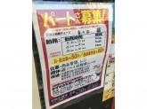 週1~OK◎クスリ岩崎チェーン 東千田店 店舗スタッフ募集★
