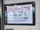 フラワーショップ須藤 河辺店で生花店スタッフ募集中!