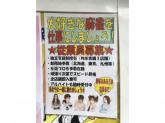 麻雀 Ejong新宿店で従業員募集中!