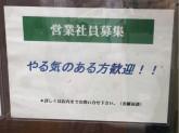 有限会社トウショウ不動産販売でのお仕事♪営業社員募集中!