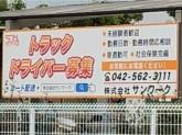 【未経験者歓迎!】トラックドライバー募集!★ルート配送★