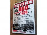 賄い付◆マルキ市場 八王子店◆接客・調理スタッフ募集中!
