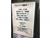 サンノウで店舗スタッフ◆時給950円~