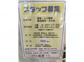 和食器・雑貨好きな方♪『吉祥寺菊屋』でお仕事しませんか?