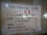 中国広東料理 招福でアルバイト募集中!
