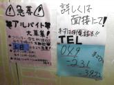 土日できる方♪やきとり一番 霞ヶ関店でスタッフ募集中!