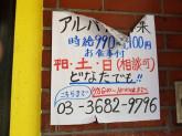 珍来 平井店でアルバイト募集中!
