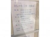 【おしゃれ工房】洋服・バックのお直しスタッフ♪週3~OK!