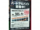BOOK OFF 中延駅前店で買取・販売スタッフ募集☆