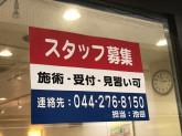 大森中整骨院で施術者・受付・見習いスタッフ募集中!