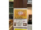 リンガーハット アリオ西新井店でスタッフ募集中!