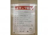 リラク パサージオ西新井店でアルバイト募集中!