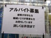 セオサイクル 綾瀬店で店舗スタッフ(正社員)募集中!
