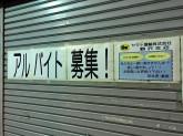 ヤマト運輸 野沢センターでスタッフ募集中!