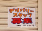 【明るく元気な方!】デリバリースタッフ募集中!!