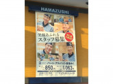 はま寿司☆笑顔溢れるスタッフ募集!