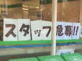 ファミリーマート 幟町店でアルバイト募集中!