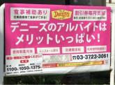 デニーズ 八雲店でレストランスタッフ募集中!