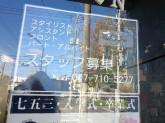 GOOD NEIGHBORS新松戸でスタイリスト等募集中!