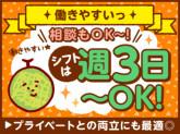 【11月入社決定】*+未経験でも最大時給1550円+*...