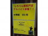 しちりん 新松戸本店でアルバイト募集中!