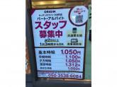 キッチンオリジン 大井町店で販売スタッフ募集中!