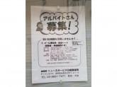 ニュースサービス日経 御徒町でスタッフ募集!1日3h~OK!