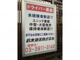 鈴木運送 株式会社にてドライバーを大募集中!