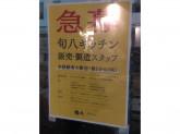 未経験大歓迎☆旬八キッチン 天王洲店でアルバイト募集中!